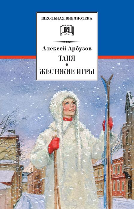 где купить Алексей Арбузов Таня. Жестокие игры ISBN: 5-08-003978-7 дешево