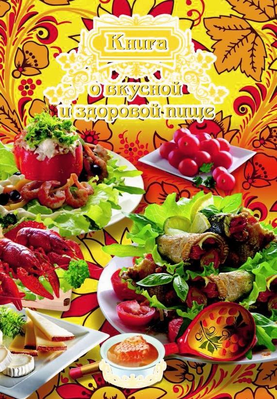Отсутствует Книга о вкусной и здоровой пище игорь губерман книга о вкусной и здоровой жизни