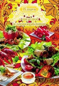 - Книга о вкусной и здоровой пище