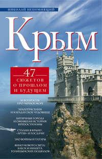 - Крым. 47 сюжетов о прошлом и будущем