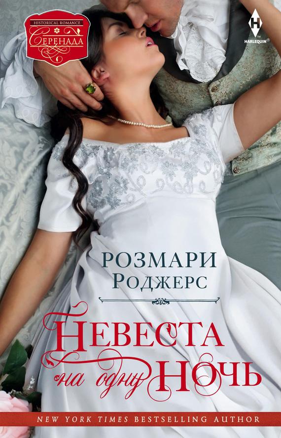 Обложка книги Невеста на одну ночь, автор Роджерс, Розмари