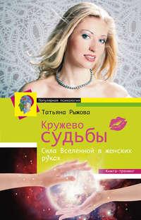 Рыжова, Татьяна  - Кружево судьбы. Сила Вселенной в женских руках