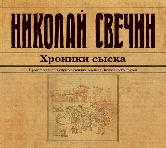 Николай Свечин Хроники сыска (сборник) николай свечин ночные всадники сборник