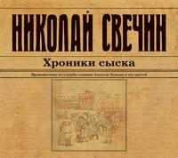 Свечин, Николай  - Хроники сыска (сборник)
