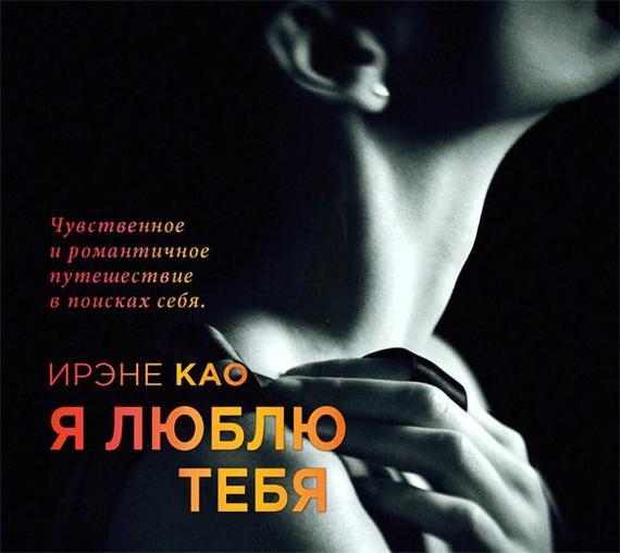 Книга. Я люблю тебя