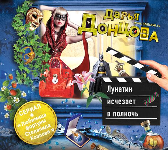 Дарья Донцова Лунатик исчезает в полночь дарья донцова спят усталые игрушки