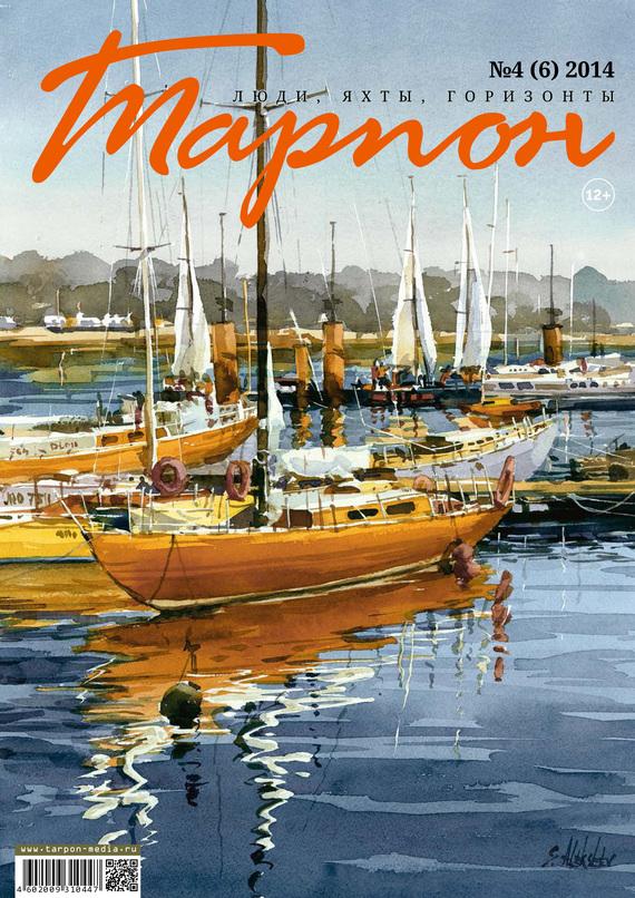Отсутствует Журнал «Тарпон» №04/2014 элитные морские яхты 2013 2014