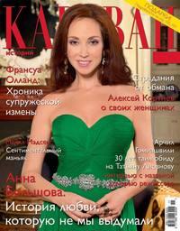 Отсутствует - Караван историй №11 / ноябрь 2014