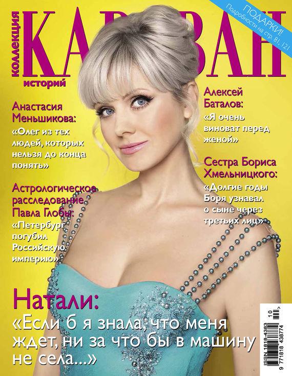 Обложка книги Журнал «Коллекция Караван историй» №10, октябрь 2014, автор Отсутствует