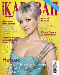 Отсутствует - Журнал «Коллекция Караван историй» №10, октябрь 2014
