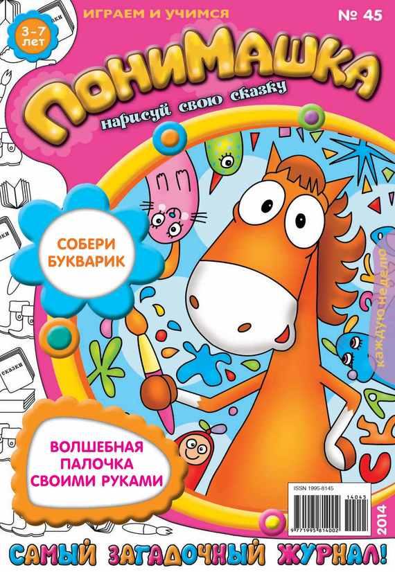 Открытые системы ПониМашка. Развлекательно-развивающий журнал. №45 (октябрь) 2014 обучающие мультфильмы для детей где