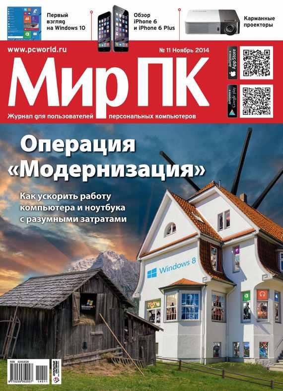 все цены на Мир ПК Журнал «Мир ПК» №11/2014 онлайн