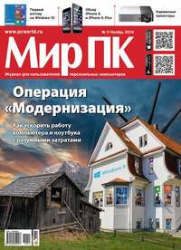 - Журнал «Мир ПК» №11/2014