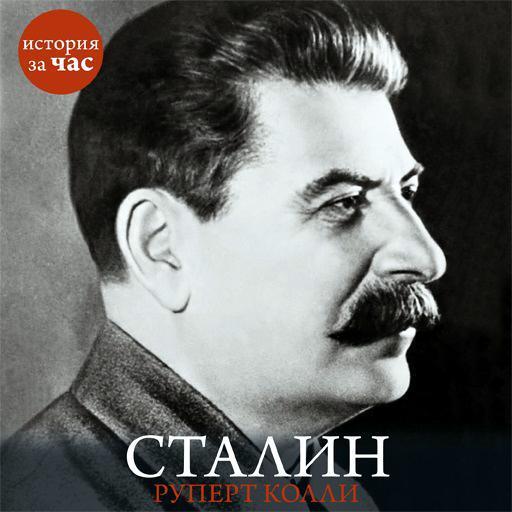 Руперт Колли Сталин книги издательство колибри история франции