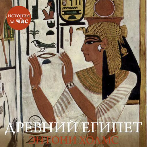 Энтони Холмс Древний Египет отсутствует проклятие фараонов тайны древнего египта