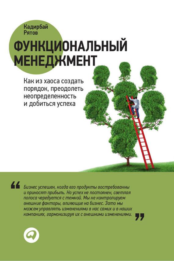 Обложка книги Функциональный менеджмент. Как из хаоса создать порядок, преодолеть неопределенность и добиться успеха, автор Рятов, Кадирбай