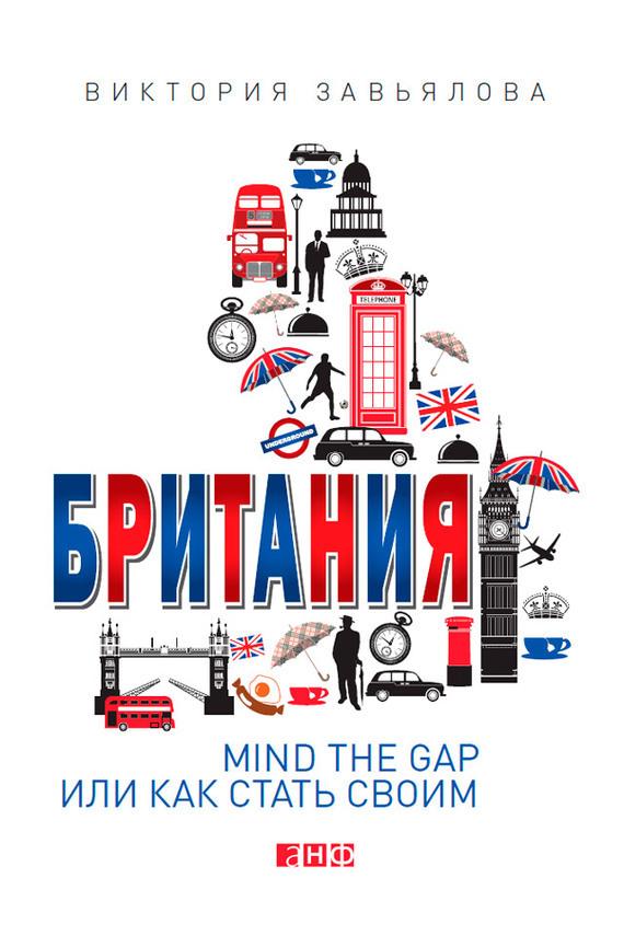 Виктория Завьялова Британия. Mind the Gap, или Как стать своим виктория завьялова британия mind the gap или как стать своим
