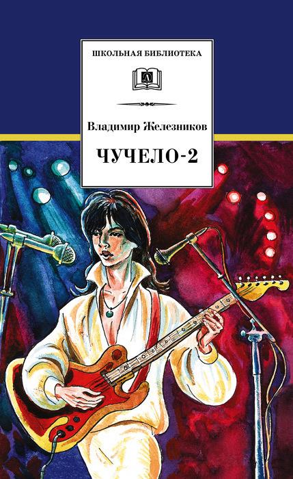 напряженная интрига в книге Владимир Железников