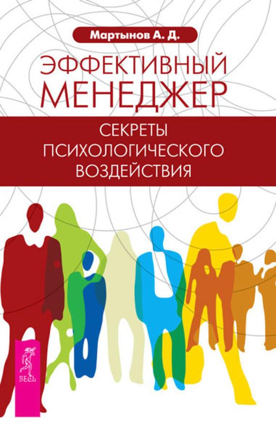 Андрей Мартынов Эффективный менеджер. Секреты психологического воздействия