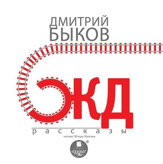 Дмитрий Быков ЖД-рассказы билет киев феодосия украинская жд