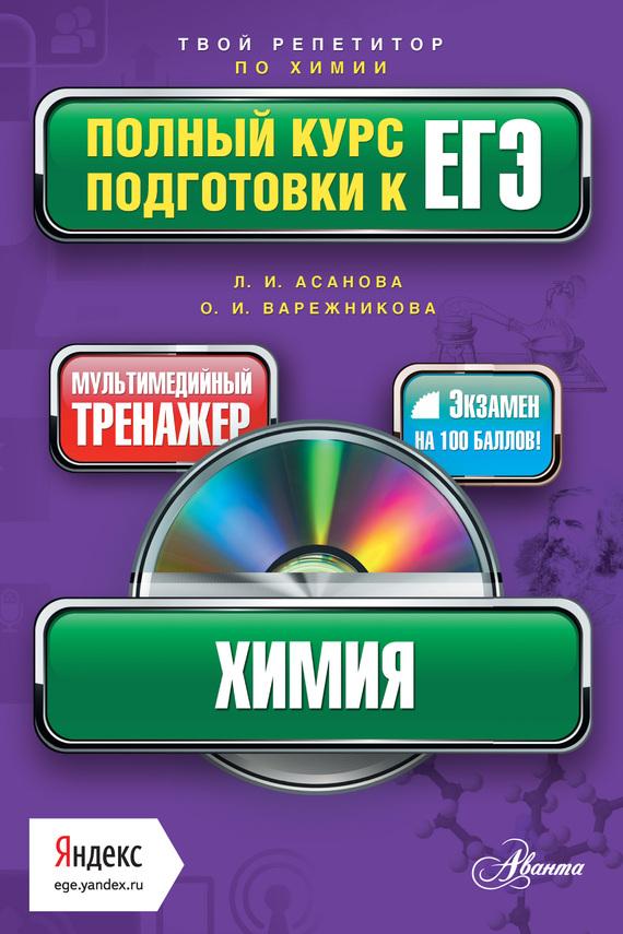 обложка электронной книги Химия. Полный курс подготовки к ЕГЭ