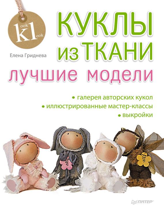 Скачать Куклы из ткани. Лучшие модели бесплатно Елена Гриднева
