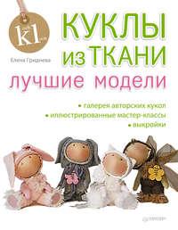 Гриднева, Елена  - Куклы из ткани. Лучшие модели
