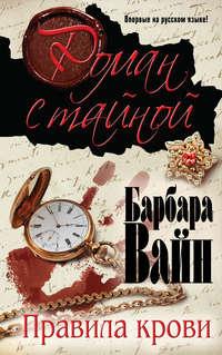 Вайн, Барбара  - Правила крови
