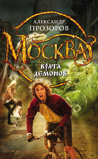 Прозоров, Александр  - Москва – Врата Демонов