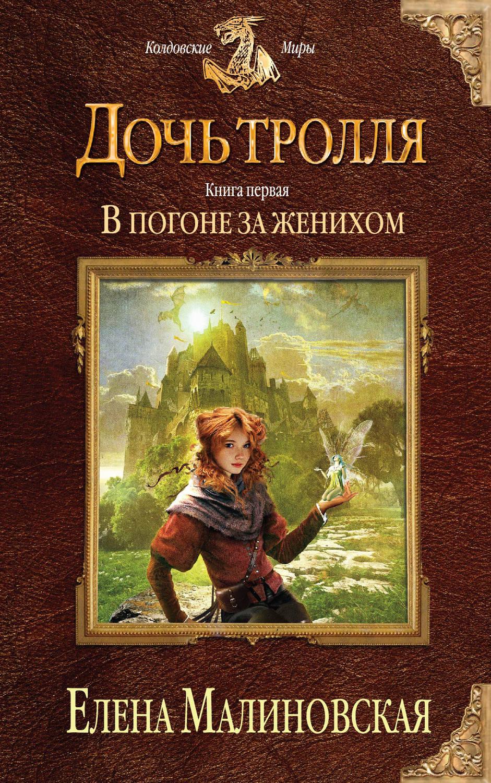 Скачать бесплатно книги малиновской дочь тролля