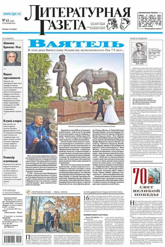 Литературная газета №41 (6483) 2014