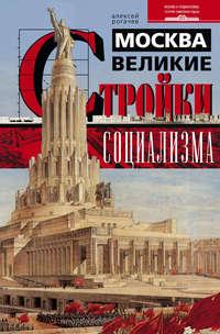 Рогачев, А. В.  - Москва. Великие стройки социализма