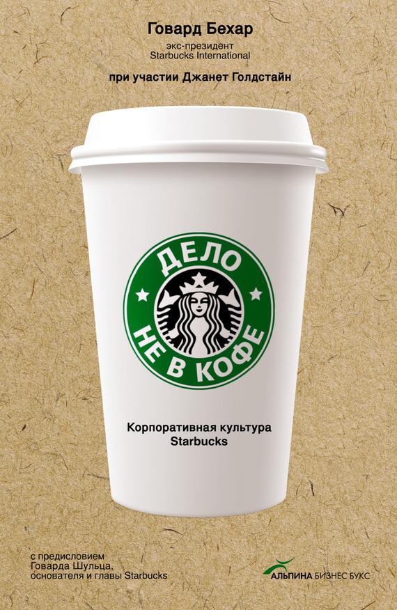 Дело не в кофе: Корпоративная культура Starbucks от ЛитРес