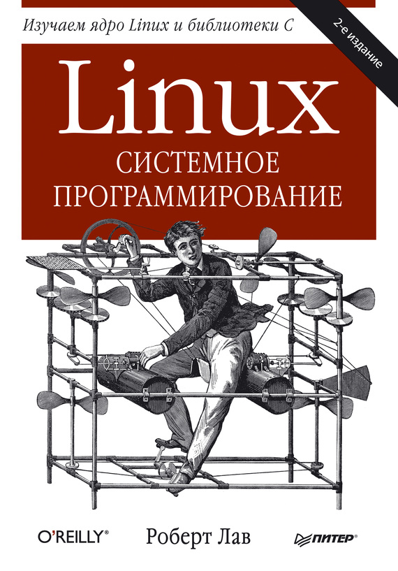 Роберт Лав Linux. Системное программирование  роберт лав linux системное программирование