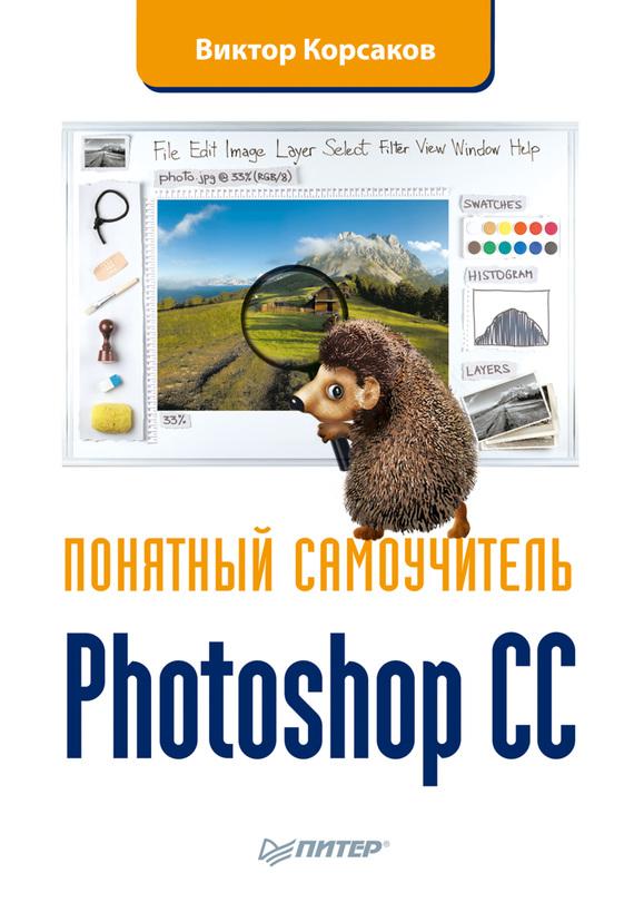 Виктор Корсаков Photoshop CC. Понятный самоучитель htc desire d10w 10 pro cмартфон китайская версия нужно root