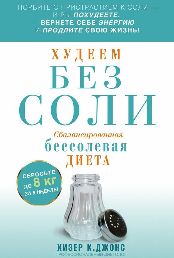 Обложка книги Худеем без соли. Сбалансированная бессолевая диета, автор Джонс, Хизер К.