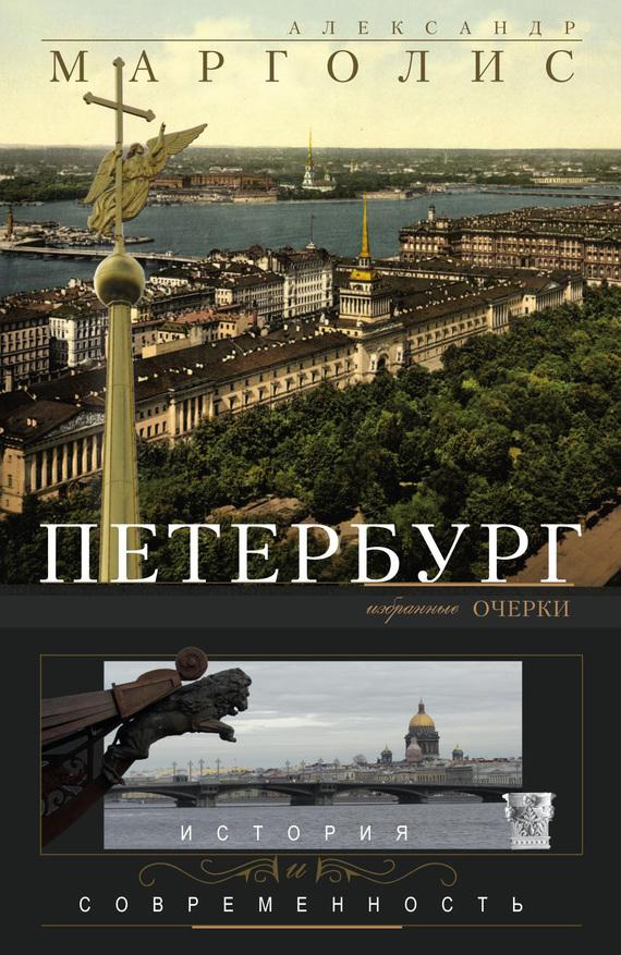 Скачать Петербург. История и современность. Избранные очерки быстро