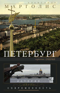 Марголис, Александр  - Петербург. История и современность. Избранные очерки