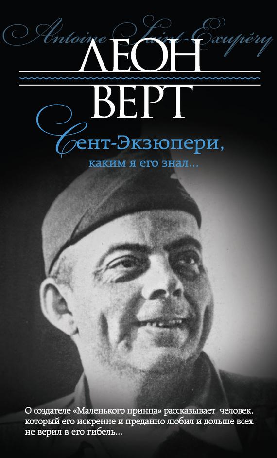 Леон Верт Сент-Экзюпери, каким я его знал…