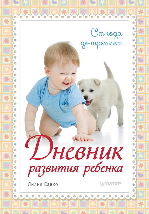 Лилия Савко Дневник развития ребенка. От года до трех лет