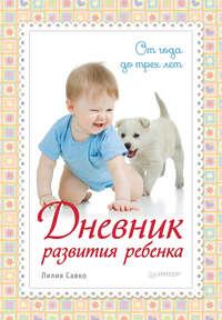 Савко, Лилия  - Дневник развития ребенка. От года до трех лет