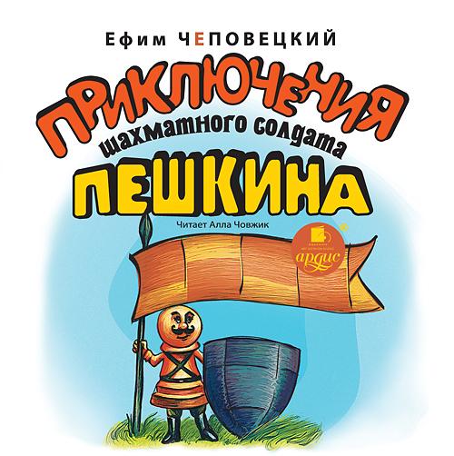 Ефим Петрович Чеповецкий