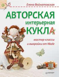 Войнатовская, Елена  - Авторская интерьерная кукла. Мастер-классы и выкройки от Nkale