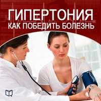 Явкина, Марина  - Гипертония. Как победить болезнь