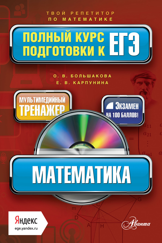 Е. В. Карпунина Математика. Полный курс подготовки к ЕГЭ математика полный курс подготовки к егэ cd