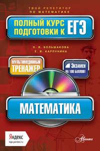 Карпунина, Е. В.  - Математика. Полный курс подготовки к ЕГЭ