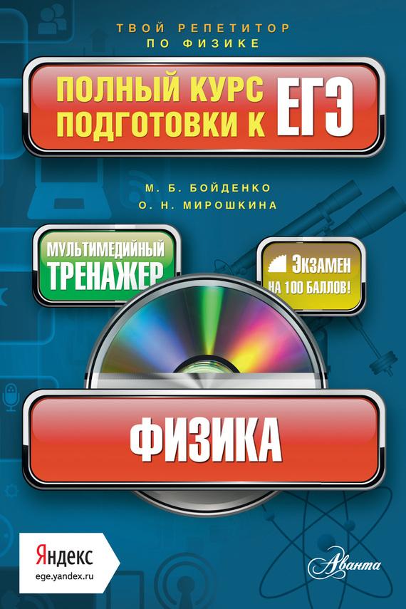 М. В. Бойденко Физика. Полный курс подготовки к ЕГЭ
