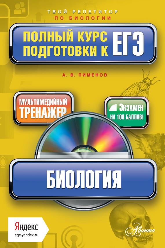 А. В. Пименов Биология. Полный курс подготовки к ЕГЭ математика полный курс подготовки к егэ cd