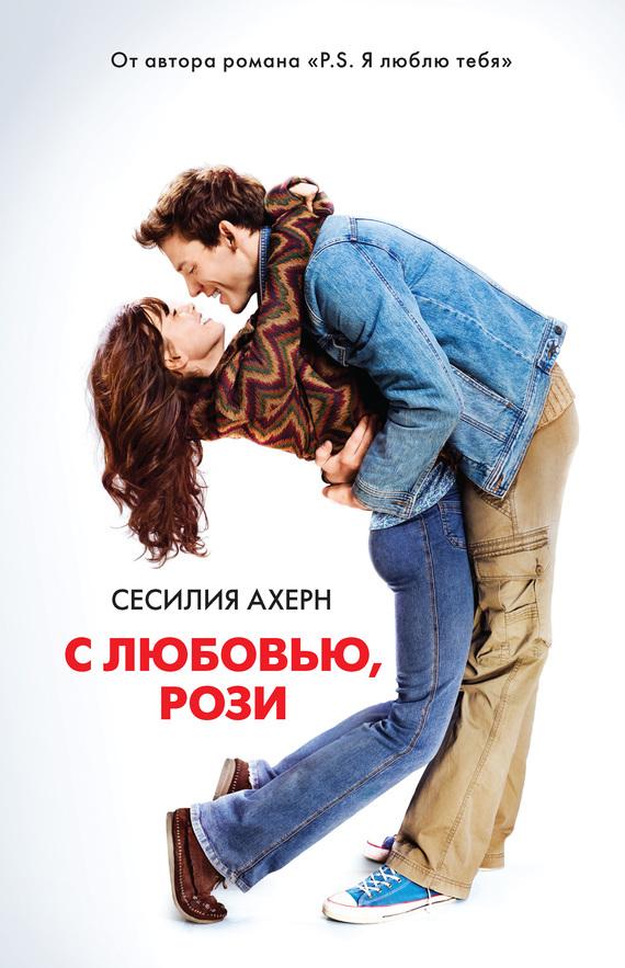 Обложка книги С любовью, Рози, автор Ахерн, Сесилия