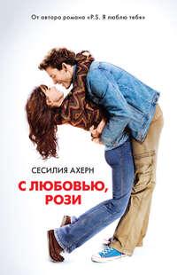- С любовью, Рози